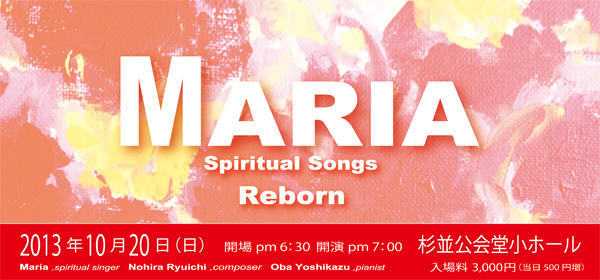 【ライブ】M A R I A Spiriatual Songs  REBORN @杉並公会堂小ホール(東京・荻窪)