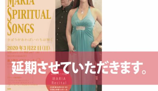 【ライブ】MARIA RECITAL Ave Maria 2018   @東京・荻窪